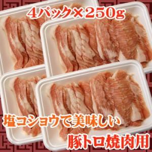 【商番1202】【11時までの注文で当日発送!(水日祝除く)】 豚トロ焼肉用 1kg(250g×4)