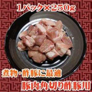 【商番1207】【11時までの注文で当日発送!(水日祝除く)】 豚肉角切り酢豚用 250g