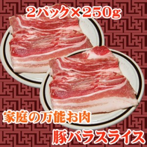 【商番1203】【11時までの注文で当日発送!】 家庭料理の万能お肉 豚バラスライス 500g(250g×2)