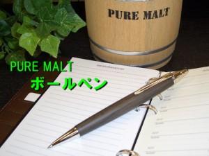 ウイスキーの樽から誕生「ピュアモルトボールペン」 2000円 贈り物にも♪ メール便OK