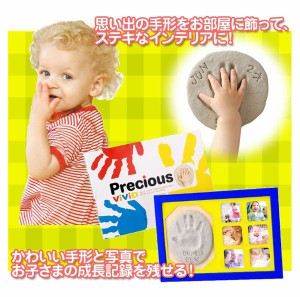 【プリシャス ヴィヴィット イエロー PV003】赤ちゃん 手形、ベビー 手形、アルバム ベビー、手形 足型、粘土 手形