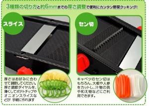 【刃物産地で作られた日本製スライサー SV-3178】野菜 スライサー、野菜スライサー、日本製 スライサー