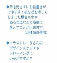 なめらかな筆記感覚★クレヨン状の固形ゲルマーカー【パイロット】
