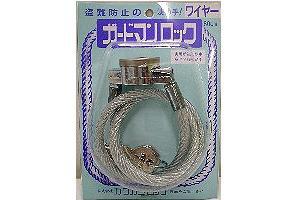 自転車カギ盗難防止の決め手! 「ガードマンロック」ワイヤー式(60cm)