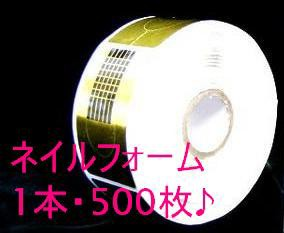 【ジェルネイル用】激安♪ネイルフォーム[1本・500枚]【UVネイル用】
