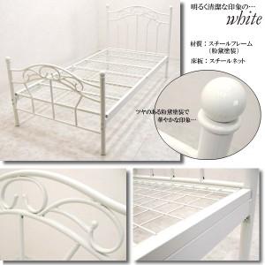 【送料無料】シングルベッド!姫系 お姫様ベッド♪清潔感あるホワイト色 シングルベット 床板スチールネットで通気性抜群★da37