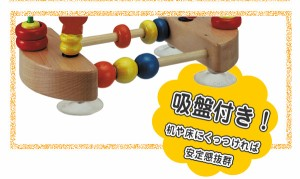 ビーズコースター ファーストラン 9734F TY-2414■楽しく遊びながら知性を育む、子供に優しい木製玩具