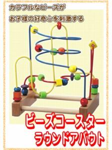 ビーズコースター ラウンドアバウト 9434A TY-2415■楽しく遊びながら知性を育む、子供に優しい木製玩具