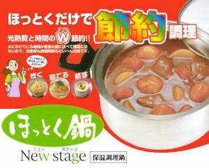 送料無料  ほっとく鍋 NewStage 18cm A-75538■ほっとくだけで節約料理♪ 光熱費と時間のダブル節約!