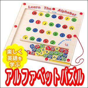 アルファベットパズル TY-2452■楽しく遊びながら知性を育む、子供に優しい木製玩具