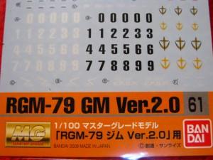 ■遠州屋■ ガンダムデカール(61) 1:100 RGM-79 ジム Ver.2.0用