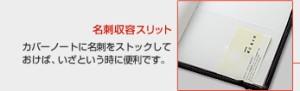 【カバーノートB5★システミック】ノート2冊収納 メール便OK \1700 コクヨ