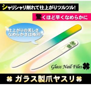 ネイルケアに!チェコ生まれのガラス製爪ヤスリ『ガラス製爪ヤスリ 大小セット』ポイントセール中