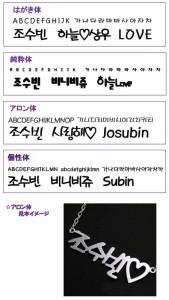 (先払いのみ) 韓国アクセサリー ハングルイニシャルネックレス14Kゴールド  XP002