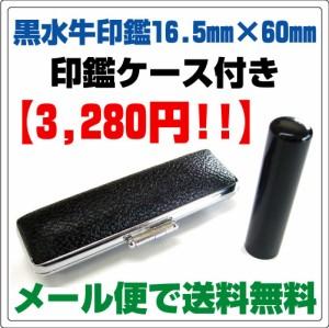 ♪送料無料♪黒水牛印鑑16.5mm×60mm/実印・銀行印として最適なはんこ/贈り物にも是非!