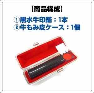♪送料無料♪黒水牛印鑑13.5mm×60mm/実印・銀行印として最適なはんこ/贈り物にも是非!