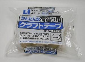 クラフトテープ「かんたんな荷造り用」幅50mm×長さ50m 200E(50巻セット)