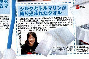 【メール便発送】☆有名雑誌で紹介された!!トルマリンであなたも素肌美人 !「シルクタオル」