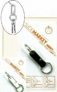 スライドマーキー(ブラック・ホワイト)鍵の付けはずし簡単
