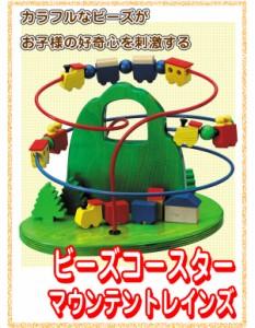 ビーズコースター マウンテントレインズ 20001 TY-2419■楽しく遊びながら知性を育む、子供に優しい木製玩具