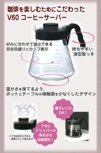 HARIO(ハリオ) V60コーヒーサーバー1000 VCS-03B■電子レンジもOK!いつもおいしいドリップコーヒーを♪