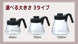 HARIO(ハリオ) V60コーヒーサーバー 700 VCS-02B■電子レンジもOK!いつでもおいしいコーヒーを♪