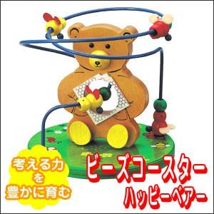 ビーズコースター ハッピーベア 200004 TY-2416■楽しく遊びながら知性を育む、子供に優しい木製玩具