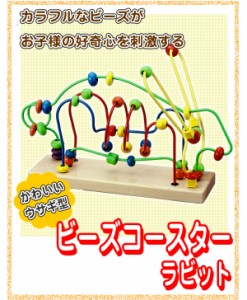 ビーズコースター ラビット 9534RTY-2420■楽しく遊びながら知性を育む、子供に優しい木製玩具