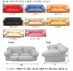 【激安】安心の日本製!ローソファー(ピンク) 布張り