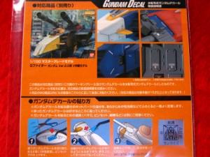 ■遠州屋■ ガンダムデカール(62) 1:100 Gファイター ガンダムVer.2.0 V作戦モデル用