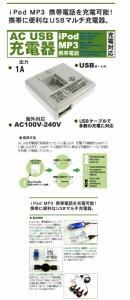 家庭用AC→USB アダプター■DC5V/1A 【パソコン/アクセサリ/PC/電源/iphone/家電/音楽/コンセント】