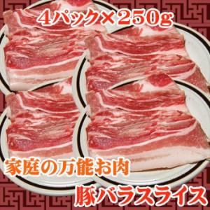 【商番1203】【11時までの注文で当日発送!】 家庭料理の万能お肉 豚バラスライス 1kg(250g×4) /炒め/焼肉/巻き/揚げ物/家庭用