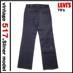 Vintage LEVI'S 517 70'S ライナー付き W33L32.5 [リーバイス オリジナルジーンズ  ビンテージ ヴィンテージ デニム]