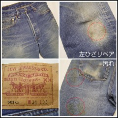 USED Levis 501 レギュラー W34L30 MADE IN USA [リーバイス 00501]