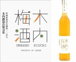 【箱】木内梅酒 梅酒日本一は地ビールが鍵