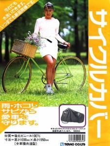 【メール便発送】CHIARO(キアーロ) スタンダード 自転車カバー(サイクルカバー) 一般車24〜27インチ用 PVC