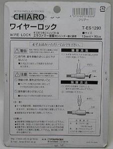 自転車カギワイヤー錠  「エラストマー樹脂採用でキズが付きにくい」