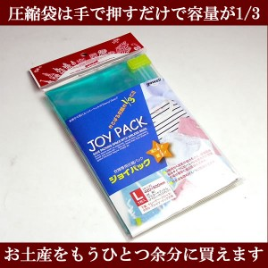 携帯用衣類圧縮袋『ジョイパック』Lサイズ   【クロネコDM便配送で送料無料】