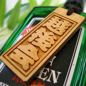 名入れ 名前入り  【 ボトル ネームタグ 木製 [俺の酒!] 】 ボトルキープ 常連 お客さん ウィスキー 父の日 プレゼント