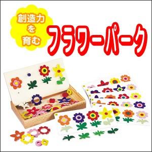 フラワーパーク TY-2454■楽しく遊びながら知性を育む、子供に優しい木製玩具