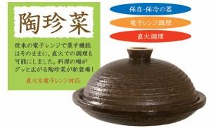 陶珍菜 アメ釉(大)■従来の、電子レンジで蒸す機能はそのままに、直火での調理も可能に!