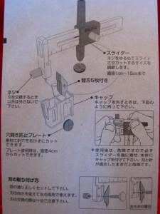 ■遠州屋■ オルファ コンパスカッター まん丸に切り取り (R)♪