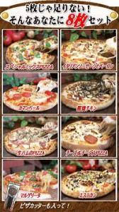 まだまだ足りないそんなあなたにピザ8枚お試しセット♪送料無料/クール料100円/チーズ/手作り/冷凍ピザ/PIZZA/通販