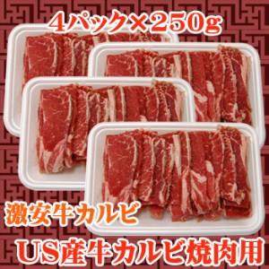 【商番1102】【11時までの注文で当日発送!(水日祝除く)】 激安!家庭用 牛カルビ焼肉用 1kg(250g×4)