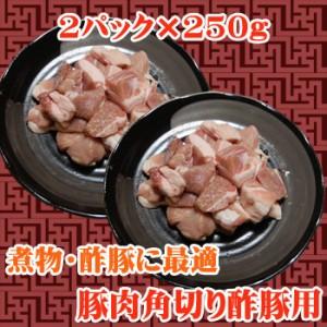 【商番1207】【11時までの注文で当日発送!(水日祝除く)】 豚肉角切り酢豚用 500g(250g×2)