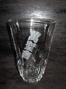 ★えくぼ名入れロンググラス♪<名前>♪♪誕生祝・結婚祝・プレゼントに最適♪
