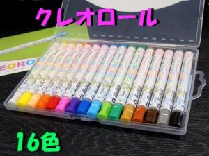 【軽〜く書けるクレヨン】クレオロール 16色 2000円 メール便OK パイロット製