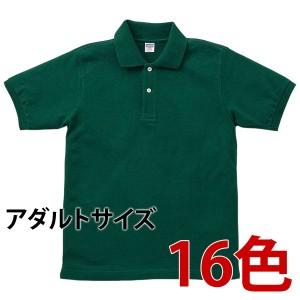 コットンの素材感にこだわる定番 7.6オンス半袖ポロシャツ/ユナイテッドアスレ UNITED ATHLE #5542-01 無地 polo-c