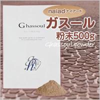 【ナイアード ガスール 粉末 500g】ナイアード ガスール、ガスール 粉末、ガスール 500、ガスール パック、ガスール 毛穴、クレイ