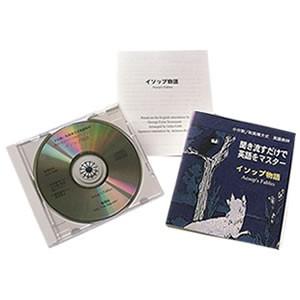 【4,200円で送料無料】辞書のいらない小分割/和英順方式(教本+CD)『聞き流すだけで英語をマスター イソップ物語(初級〜中級)』